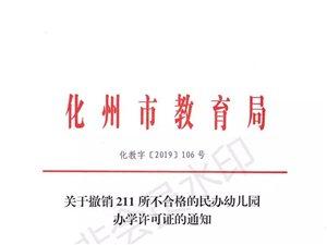 【重磅】化州211所民办幼儿园办学资格被撤销,家长们速看!