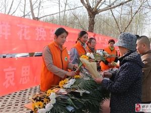 博兴县开展鲜花换纸钱活动文明祭扫树新风