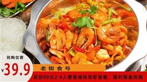 放大招!潢川这家店2-4人香辣虾套餐仅需39.9元,就在西亚……