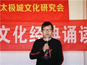 旬阳县太极城文化研究会举办红色文化经诵读活动