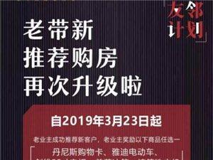 """【凯德玖号院】4月工程播报   春风拂面 """"家""""音相贺"""