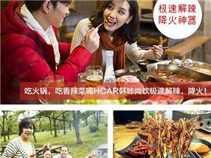 HCAR韩咔.尚饮――极速解辣降火神器,吃火锅、烧烤,吃香喝辣必备饮料