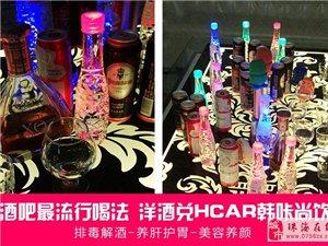 HCAR韩咔.尚饮兑洋酒,时下酒吧最流行一种喝法