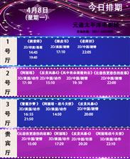 元通电影城  4月8日影讯