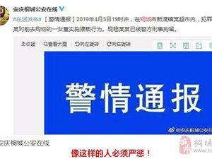 警情通报:桐城某超市内发生一起对一女童实施猥亵行为!