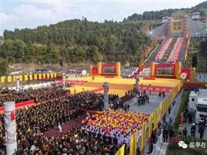 2019(己亥)年华夏母亲嫘祖故里祭祖大典在盐亭举行