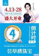 荟萃楼珠宝威尼斯人注册店4月13日盛大开业,0元换新金等各种开业抽奖活动等你来