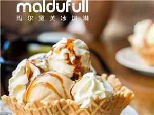 ����黛芙冰淇淋,�你�L出新口味,即清甜可口,又可以提神醒�X。