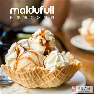 玛尔黛芙冰淇淋,让你尝出新口味,即清甜可口,又可以提神醒脑。
