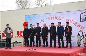 兴三村攀峰杯篮球邀请赛开幕式暨兴福篮球协会成立仪式顺利举行