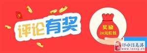 【福利】邻水信息港论坛3月份优秀网友&精华贴名单出炉!快来领奖品红包!