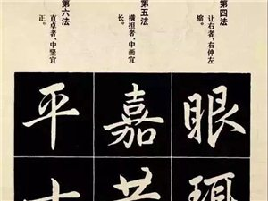 【邰韵古城】32张图揭露古人写好楷书的92个狠招,招招实用