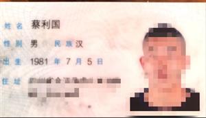 失物招领:蔡利国,你的身份证掉了