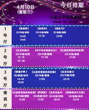 元通电影城 4月10日影讯