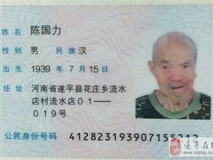 寻人启事:请帮忙寻找花庄乡流水店村的陈国力