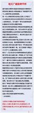 金沙平台网址民间故事之:杨家将在金沙平台网址的故事