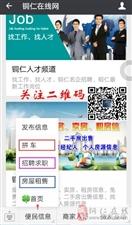 中国人寿保险股份有限公司铜仁分公司2019年二季度招募启事