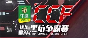 本周末,全国200名钓鱼高手将齐聚开化,一决胜负!
