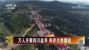 盐亭上央视啦!CCTV-4报道嫘祖故里祭祖大典!