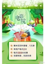 【横店影城】今日、明日影讯、1元单人套餐活动