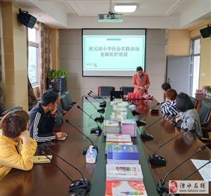 状元坊小学:举行春游医护教师培训