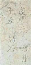 南郑区发现清朝时期168年前的禁赌除恶告示石刻