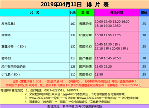 金沙国际网上娱乐官网市文化数字电影城19年4月11日排片表