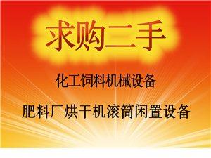 求购二手化工饲料机械设备,肥料厂烘干机滚筒闲置设备15154790107