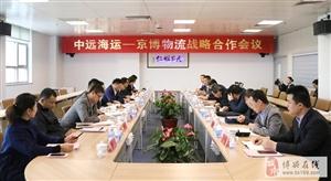 中远海运与京博物流公司战略合作会议成功举行