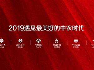 """""""坚定·诚信·共赢""""中农时代招商发布会4月14日盛大启幕!"""
