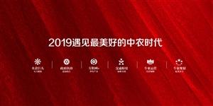 """""""坚定・诚信・共赢""""中农时代招商发布会4月14日盛大启幕!"""