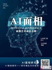 AI智能面相――-2019现象级,刷屏级全网爆红产品