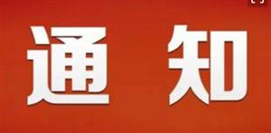 【公告】关于河南省社会保障卡补(换)卡工本费收费标准调整的公告