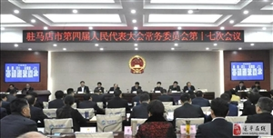 驻马店人事任免!金冬江、贾迎战被任命为副市长!还有一批领导干部被任免…