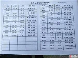 铁力站旅客列车时刻表(4月10日更新)