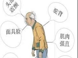 """""""世界帕金森病日"""",关注老人,携手健康行"""