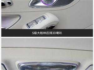 创领未来奔驰S320 350升级柏林之声音响座椅记忆通风座椅23P驾驶