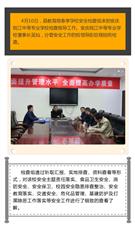 安庆皖江中等专业学校接受县教育局校园安全检查