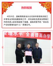 """安庆皖江学校安全工作分管领导获县""""安全生产目标管理先进个人""""荣誉称号"""