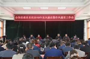 合阳县教育局集中部署安排平安校园、意识形态、党风廉政工作