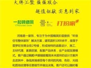 【凯德・玖号院】2019汝州电视台首届家装文化节――1元竞拍……等您抢