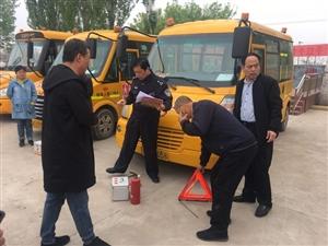 合阳县教育局联合交警大队、交通局集中对同家庄镇中心小学进行安全检查