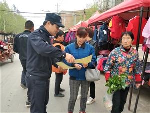 合阳县公安局黑池派出所预防电信诈骗 宣传活动进集市