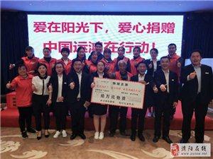中国运鸿集团福彩3d胆码预测分公司积极投身社会公益事业