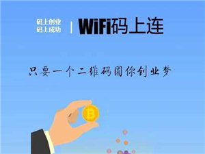 WiFi�a上�B面向忻州招募代理