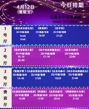 元通电影城4月12日影讯