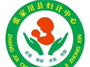 妇幼保健计划生育服务中心简介