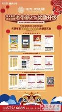 """忠县恒大悦珑湾丨有心更有""""薪"""",老带新2%奖励升级!"""