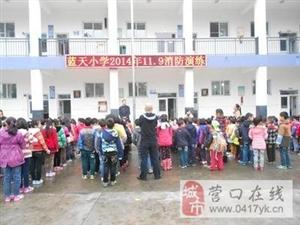 全民国家安全教育日是几月几日