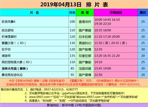 嘉峪关市文化数字电影城19年4月13日排片表